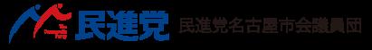 民進党名古屋市会議員団公式サイト