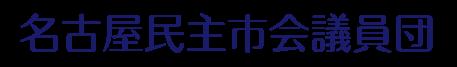 名古屋民主市会議員団公式サイト