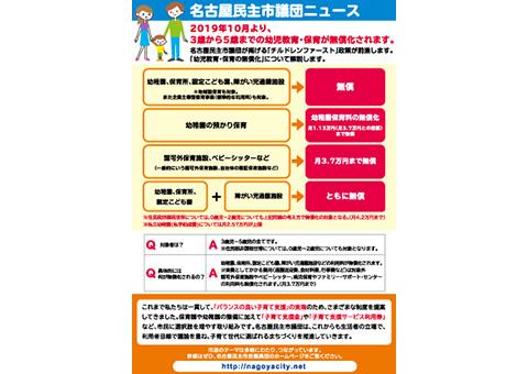 名古屋民主プレス号外2019新春号