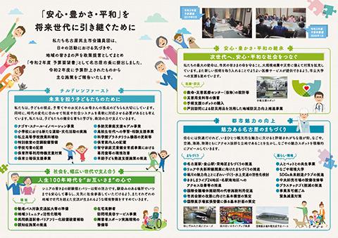 名古屋民主プレス2020春号